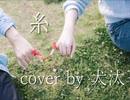 〔ピアノにのせて〕『糸』歌ってみた【歌詞付き】 Cover by 犬汰