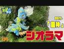 ジオラマ作ろう!100均素材で岩表現□ボークス 塗るガレ「龍神」をつくる!ジオラマ編(4回/全5回)