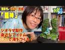 身近なアイテムでジオラマ作ろう!オオゴシトモエ先生のジオラマ教室□ボークス 塗るガレ「龍神」をつくる!ジオラマ編(5回/全5回・完成)