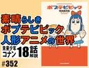 #352『ポプテピピック』+コナン#18「ガンボート」(4.62)+放課後