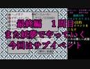 東方ライブアライブ 完全攻略への実況 第44話
