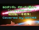 SDガンダム ガチャポン戦士4 ニュータイプストーリー 戦闘曲(一年戦争)