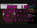 東方ライブアライブ 完全攻略への実況 第45話