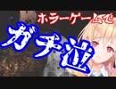 【夜勤事件 / 明楽レイ】人生初のホラーゲームで完全敗北【にじさんじKR / 切り抜き】