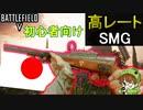 【BF5】高レートなのに無反動?Made In JAPANの底力を見よ!【PS4/バトルフィールド5/アデルゲームズ/AdeleGames】