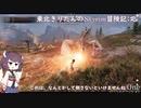 東北きりたんのSkyrim冒険記Re(One)