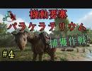 【ARK】腕立て族代表取締役の冒険!【クリスタルアイルズ】part4