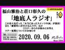 福山雅治と荘口彰久の「地底人ラジオ」  2020.09.06