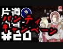 轟く片道勇者+#20【実況/Switch版】