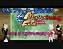 私のブリーダー奮闘日記-Part.5-【モンスターファーム】