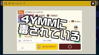 【ガルナ/オワタP】改造マリオをつくろう!2【stage:64】