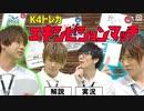 【3rd#23】K4トレカ~エキシビションマッチ~【K4カンパニー】