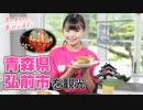 [君に見せたい東北がある] 弘前市で歴史とりんごの町を一緒にジョギング♪ | NHK