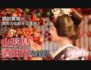 [君に見せたい東北がある] 酒田市で舞娘さんと港町をめぐるあでやかな伝統の旅  | NHK