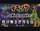 【Terraria MOD】秩序無き世界を征く Part 7【ゆっくり実況プレイ】