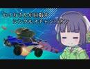 【Rocket_League】決定力の低いセイカさんと目指す、ちゃんぴおんずりーぐ!!#9