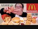 【ASMR】【咀嚼音】マクドナルドサクサクあまおう(´~`)モグモグ