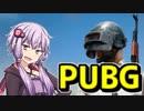 【PUBG】ドン勝求めて戦場へ  #1【VOICEROID実況】