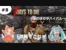 【7 Days to Die】#8 クエストやって、アイテム集め!【ゆっくり実況】