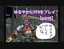 ゆるやかにFF9をプレイ【part6】