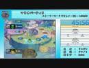 【闇鍋RTAリレー】マリオパーティ5 ストーリーモード やさしい RTA【タイムシフト動画】