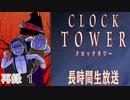 SFC版「クロックタワー」を初見プレイ長時間生放送! 再録 part1