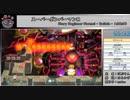 【闇鍋RTAリレー】スーパーボンバーマンR Story-Beginner,Normal RTA【タイムシフト動画】