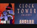 SFC版「クロックタワー」を初見プレイ長時間生放送! 再録 part12
