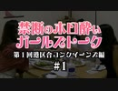禁断のホロ酔いガールズトーク!~港区女子合コンクイーンズ篇~ #1