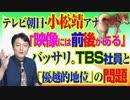 #781 テレビ朝日・小松靖アナ「映像には前後がある」とバッサリ。TBS社員という「優越的地位」の問題|みやわきチャンネル(仮)#921Restart781