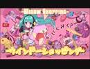 【初音ミク】 ウインドーショッピング 【オリジナル曲】