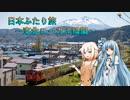 【あおおね旅行】日本ふたり旅 東北ローカル線編#1