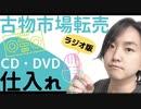 【古物市場(ラジオ版)】CD・DVD仕入れについて