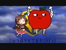 ワーナーたべるんご