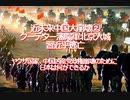 【みちのく壁新聞】近未来中国大崩壊②、クーデター瀋陽軍北京入城、習近平逃亡