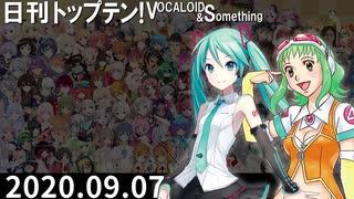 日刊トップテン!VOCALOID&something【日刊ぼかさん2020.09.07】