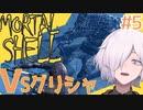 【MortalShell】#5 デカい剣はかっこいいし強い【ソウルライクアクション】