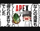 【Apex Legends/ゆっくり実況】part58/レヴナントごめん【エーペックスレジェンズ】