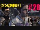 【ゾンビが歩行!】ウォーキング・デッド シーズン1 実況プレイ #28【PS4】