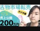 【古物市場(ラジオ版)】2020年8月メルカリ・ヤフオク・amazon売上公開