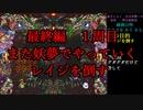東方ライブアライブ 完全攻略への実況 1周目 最終話