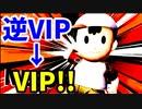 【スマブラSP】逆VIPでもVIPになれる!!【ネス】