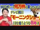 #783 テレビ朝日「モーニングショー」で羽鳥慎一「何万件と言っていた」。目を覆うような8月は みやわきチャンネル(仮)#923Restart783