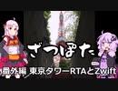 ざつぽた 番外編 東京タワー外階段RTAとZwift【ゆかついな実況】