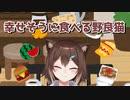 幸せそうに食べ物を頬張る野良猫集【にじさんじ/文野環】