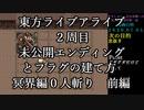 東方ライブアライブ 完全攻略への実況 2周目 第1話