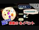 【ロマサガ3 実況】さよならなのだ・・・雪だるまさんのイベントが泣ける【リマスター版 2周目】Part14