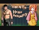 東方鈴奈あぁん 「Van読眼のHOMOSEXUALITY」