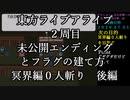 東方ライブアライブ 完全攻略への実況 2周目第2話