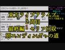東方ライブアライブ 完全攻略への実況 2周目 第3話